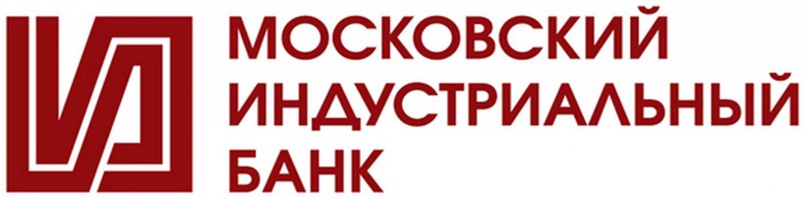 Банк МосковскийИндустриальныйБанк